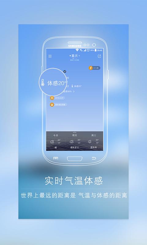 天气君 v3.1.1 安卓版界面图3