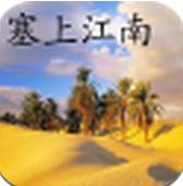 塞上江南 v1.6 安卓版