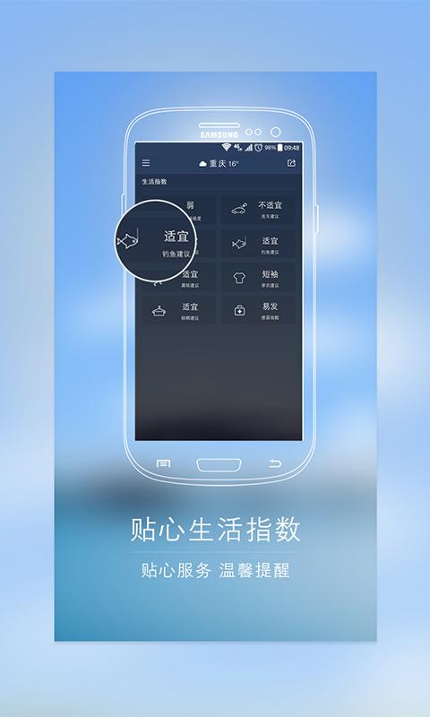 天气君 v3.1.1 安卓版界面图4