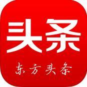 东方头条app v1.4.5 iPhone版