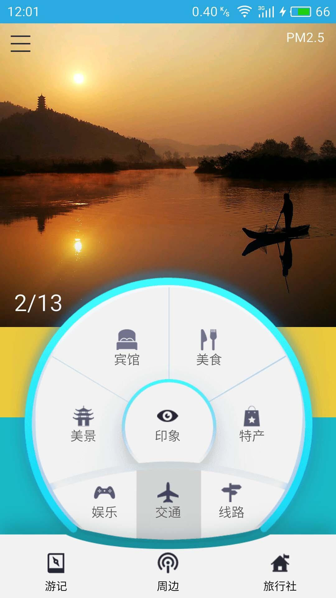 风景宜黄 v1.0.6 安卓版界面图2