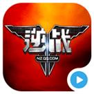 逆战猎魔挑战攻略视频app v3.4.5  安卓版