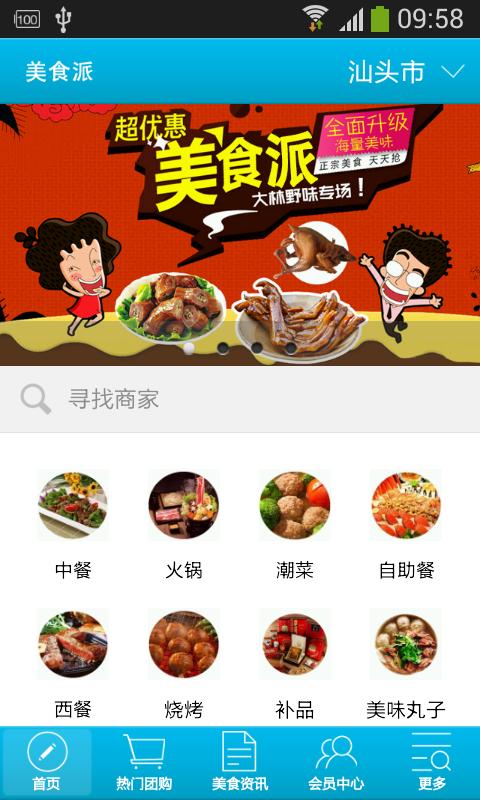 美食派 v1.0 安卓版界面图1