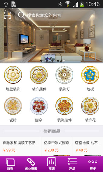 宁夏装饰网 v1.0 安卓版界面图1