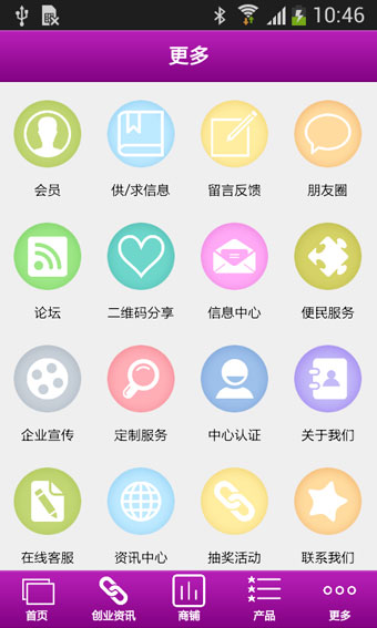 宁夏装饰网 v1.0 安卓版界面图2