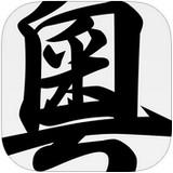 粵語字典手机版 V3.2.4 iPhone版