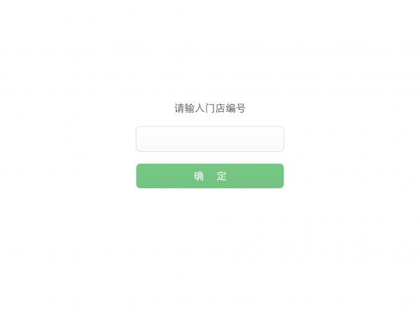 互联餐厅排队 v1.0.4 安卓版界面图1