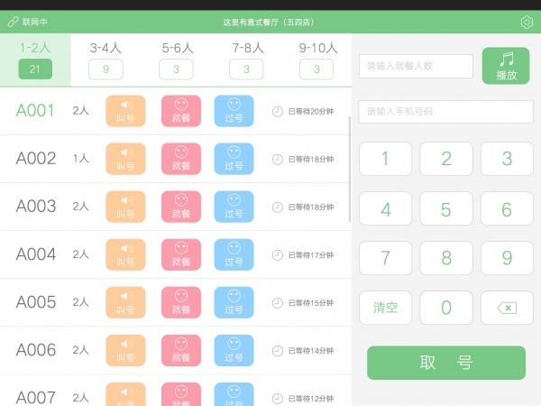 互联餐厅排队 v1.0.4 安卓版界面图3