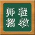 师程招教 v1.0  安卓版