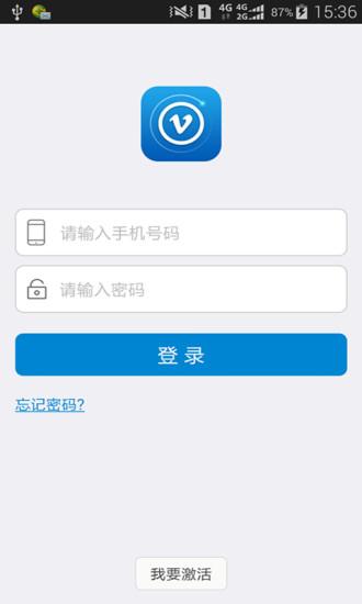 中国移动V网通界面图1