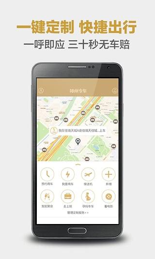 神州优驾平台 v3.2.0  安卓版界面图2