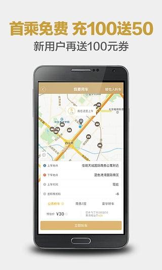神州优驾平台 v3.2.0  安卓版界面图3