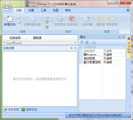 filegee破解版界面图1