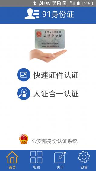 91身份证 v1.1.8 安卓版界面图2