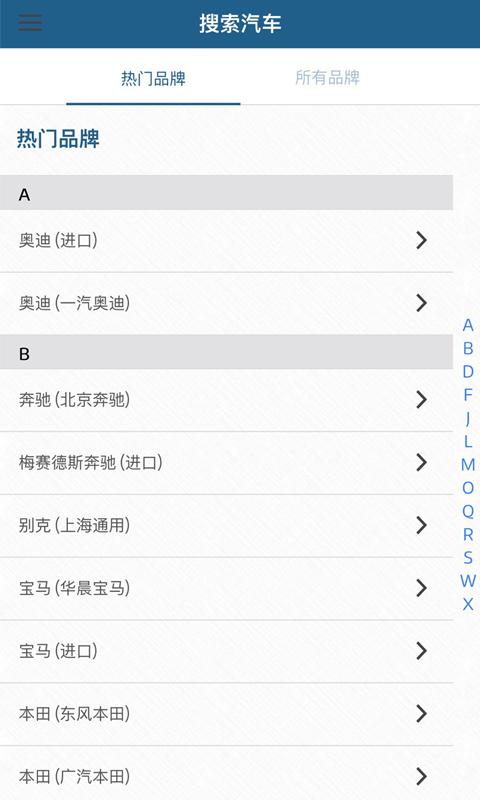 博世汽车配件app v1.0.46 安卓版界面图4