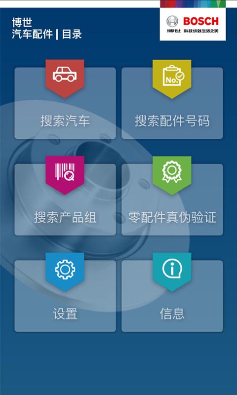 博世汽车配件app v1.0.46 安卓版界面图2