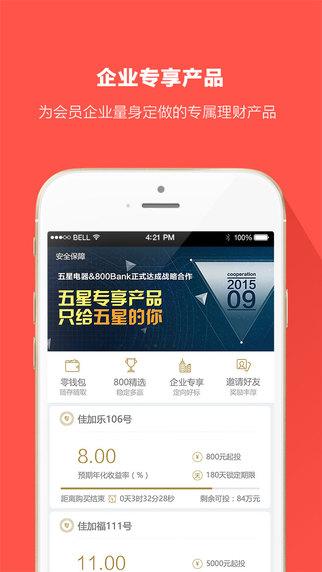 800Banking八百金控app v1.3.1 安卓版界面图1