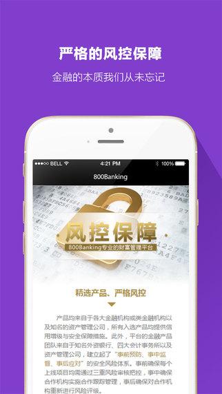 800Banking八百金控app v1.3.1 安卓版界面图2
