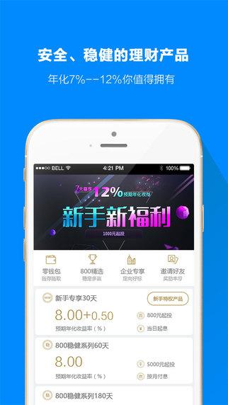 800Banking八百金控app v1.3.1 安卓版界面图3