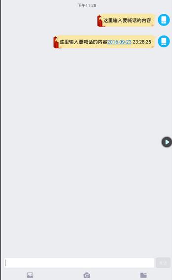 万能游戏喊话王 v1.0 安卓版界面图1