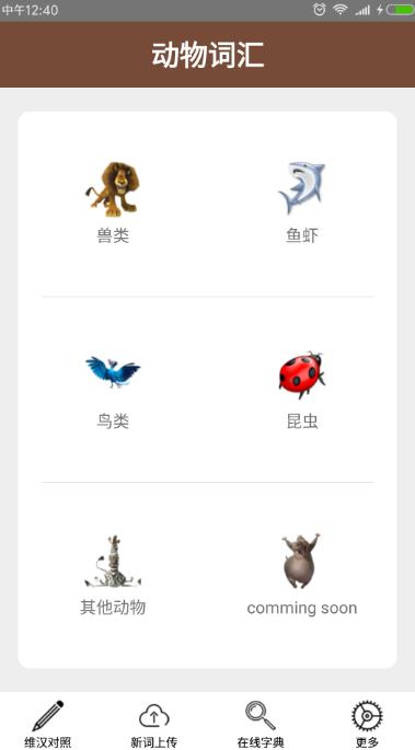 动物词汇 v1.4 安卓版界面图1