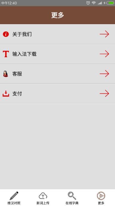 动物词汇 v1.4 安卓版界面图2
