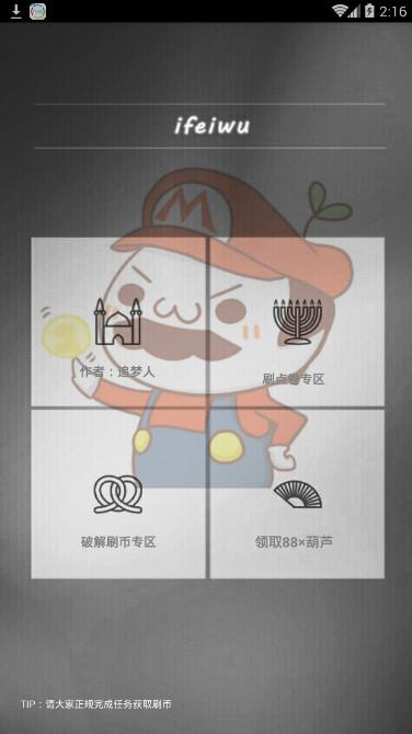 王者荣耀刷点券软件 v1.0 iPhone版界面图1