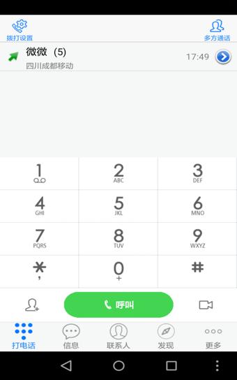 微微网络电话 v3.5.16 安卓最新版界面图1