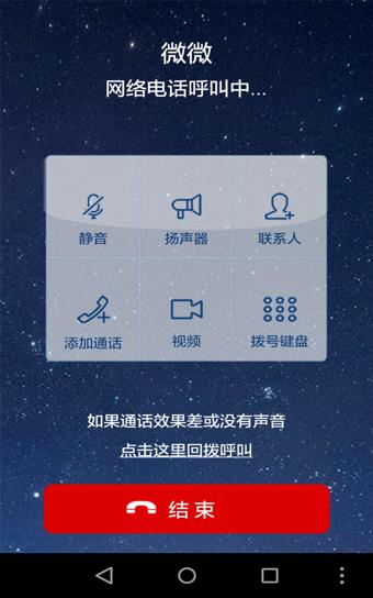 微微网络电话 v3.5.16 安卓最新版界面图4