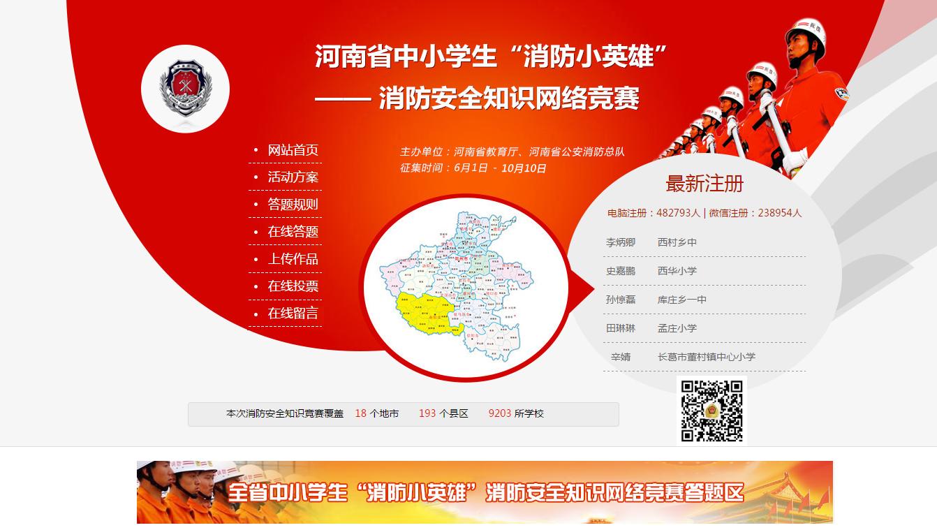 河南消防知识竞赛界面图1