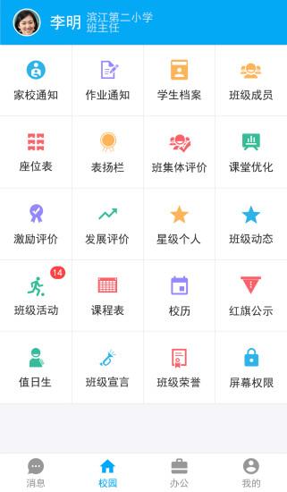 宝安教育 v5.6.1.0  安卓版界面图1