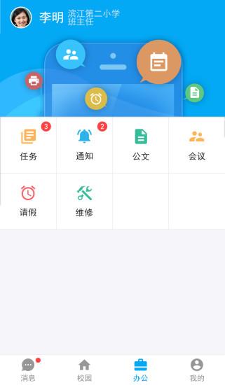 宝安教育 v5.6.1.0  安卓版界面图3