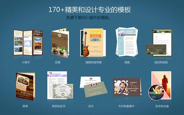 Publisher Plus  V1.6.8  Mac版界面图1