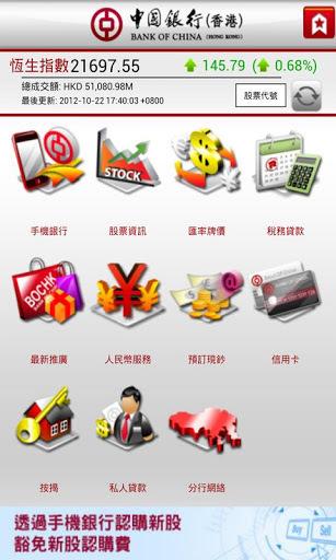 BOCHK中银香港 v5.2.7  安卓版界面图1