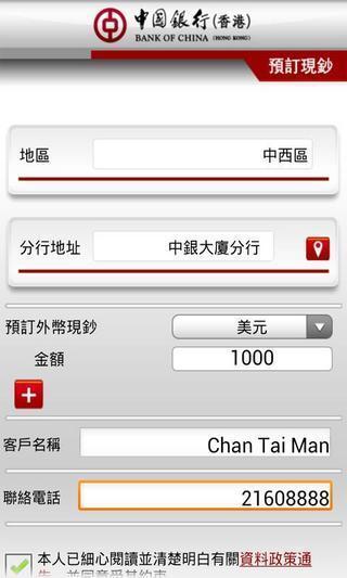 BOCHK中银香港 v5.2.7  安卓版界面图2