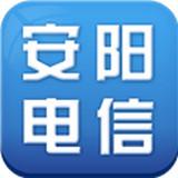 安阳电信 v1.0.04 安卓版