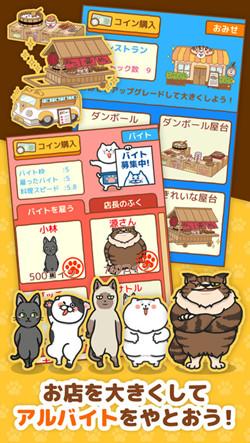 猫饭馆 v1.0 安卓版界面图2