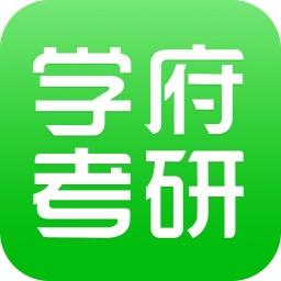 学府考研 v1.4 iPhone版