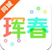 珲春同城 v3.1.2 安卓版