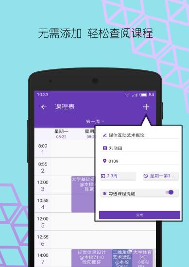 华师匣子 v1.0.2  安卓版界面图3