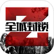 全城封锁 v2.0 安卓版
