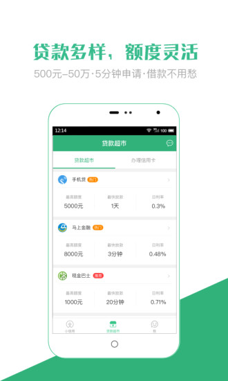 小钱 v1.0.0 安卓版界面图1