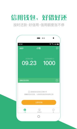 小钱 v1.0.0 安卓版界面图2