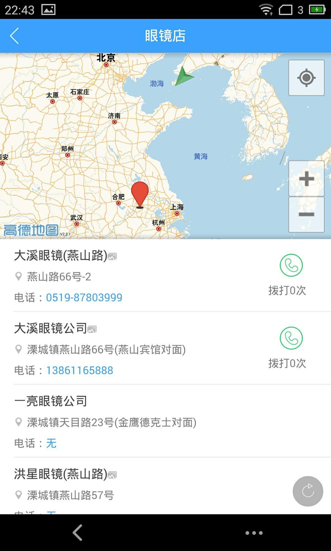 溧阳阳光社区 v1.3.160825  安卓版界面图1
