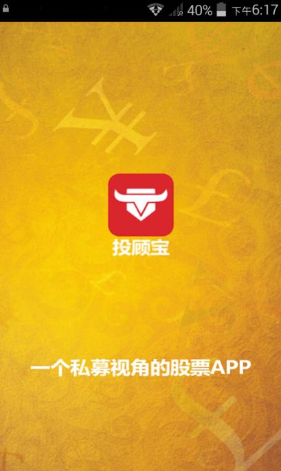 投顾宝 v1.0 安卓版界面图1