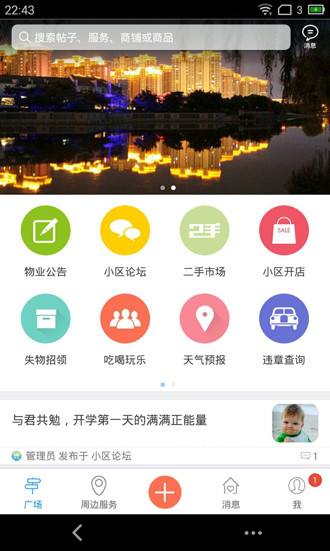 溧阳阳光社区 v1.3.160825  安卓版界面图2