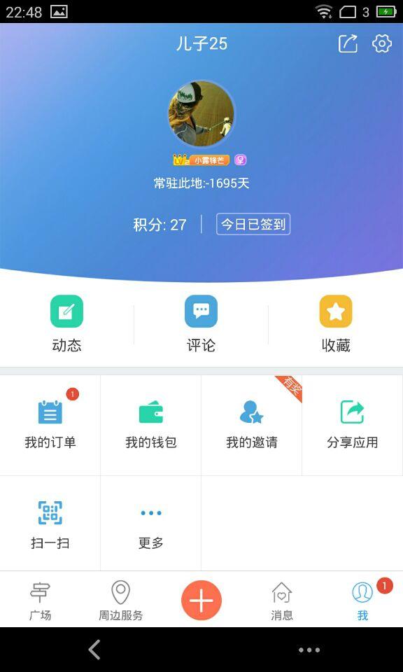 溧阳阳光社区 v1.3.160825  安卓版界面图4