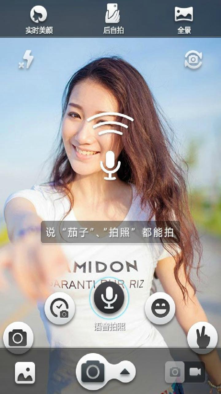 美容魔幻相机 v6.9.25 安卓版界面图1