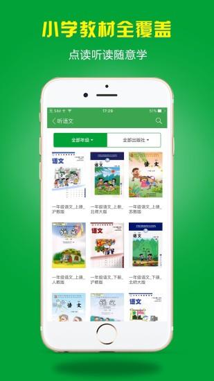 小孩子点读 v2.3.0 iPhone/iPad版界面图1
