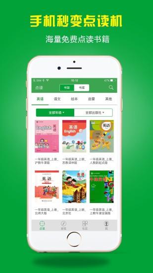 小孩子点读 v2.3.0 iPhone/iPad版界面图3